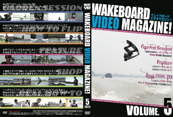 WakeBoard Video Magazine! Vol.5