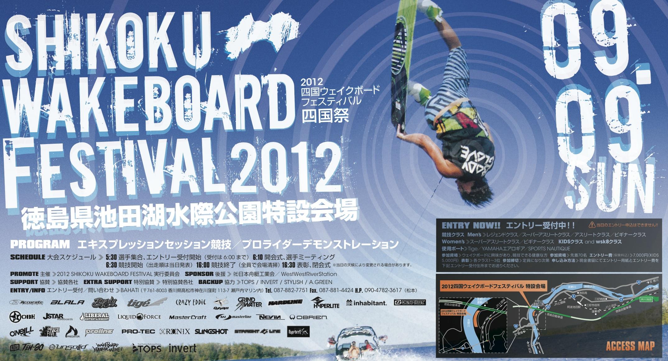 2012 四国ウェイクボードフェスティバル(四国祭)