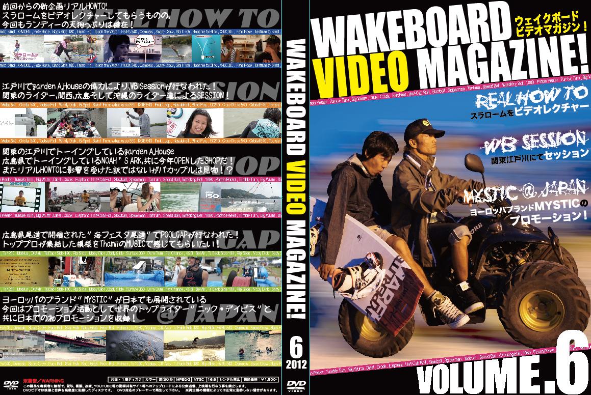 WakeBoard Video Magazine! Vol.6