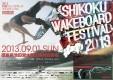 2013SHIKOKU WAKE BOARD FESTIVAL(四国祭)詳細!!