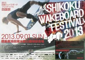 2013 SIKOKU FESTIVAL