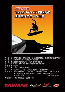 wakesurfinポスター