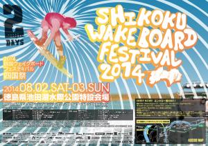 SS 2014-06-25 10.53.55