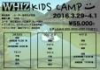 今春!石峠レイクランドでKIDS CAMP開催!