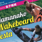 浜名湖ウェイクボードフェスタ リザルト&MOVIEUP  DAY1