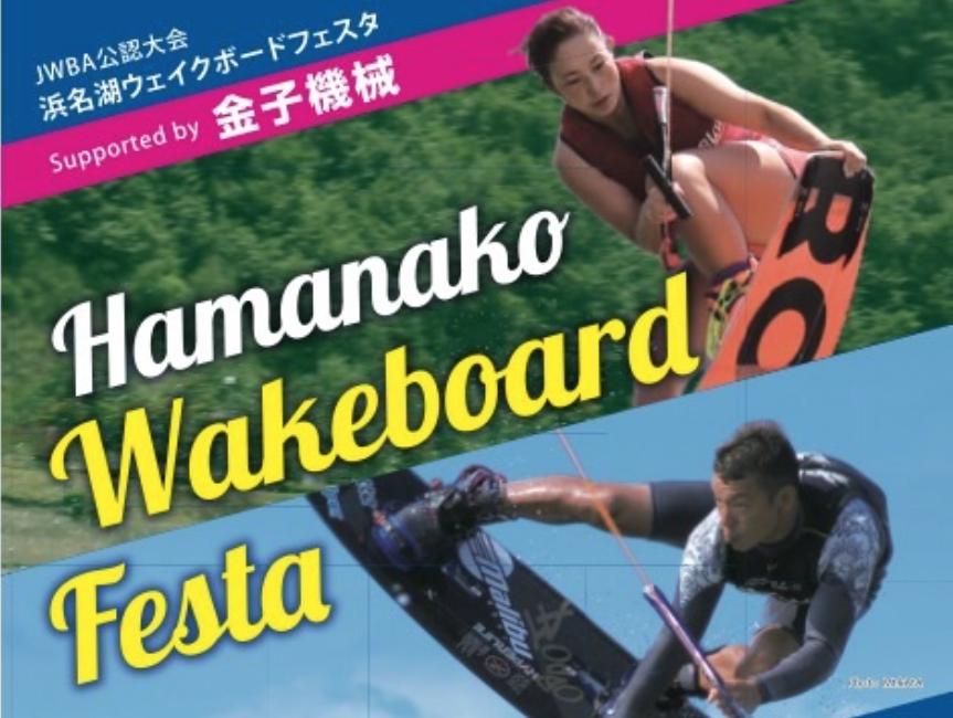 '16 浜名湖ウェイクボードフェスタ リザルト&MOVIEUP  DAY1