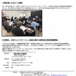 日本ウェイクサーフィン協会の説明会が東京にて開催!