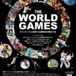THE WORLD GAMES 2017に3名の日本人選手が参戦!