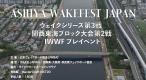 '17 ウェイクシリーズ第3戦芦屋大会  リザルト&MOVIE  DAY1