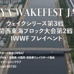 ウェイクシリーズ第3戦芦屋大会  リザルト&MOVIEアップ!