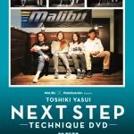 「NEXT STEP」