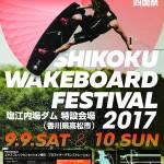2017 SHIKOKU WAKE BOARD FESTIVAL(四国祭)リザルト&MOVIE DAY1