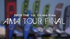 '18 #1 AMA TOUR FINAL  <TOP3のライディング> @琵琶湖