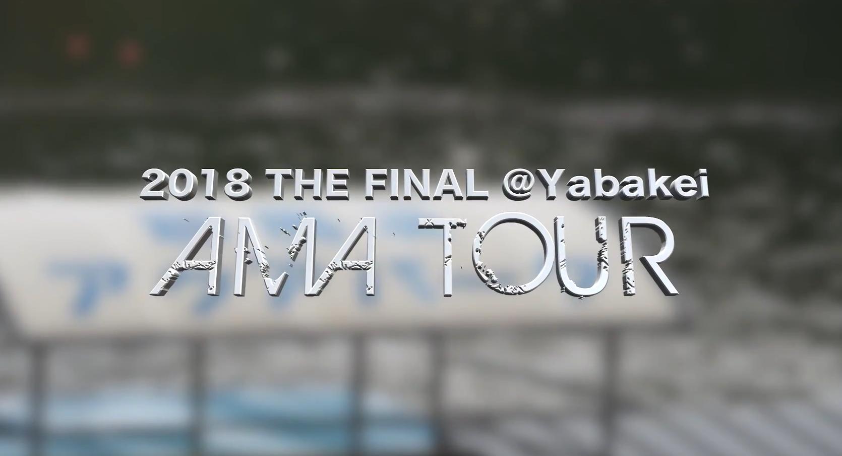 '18 #5 AMATOUR FINAL <TOP3のライディング>  @Yabakei