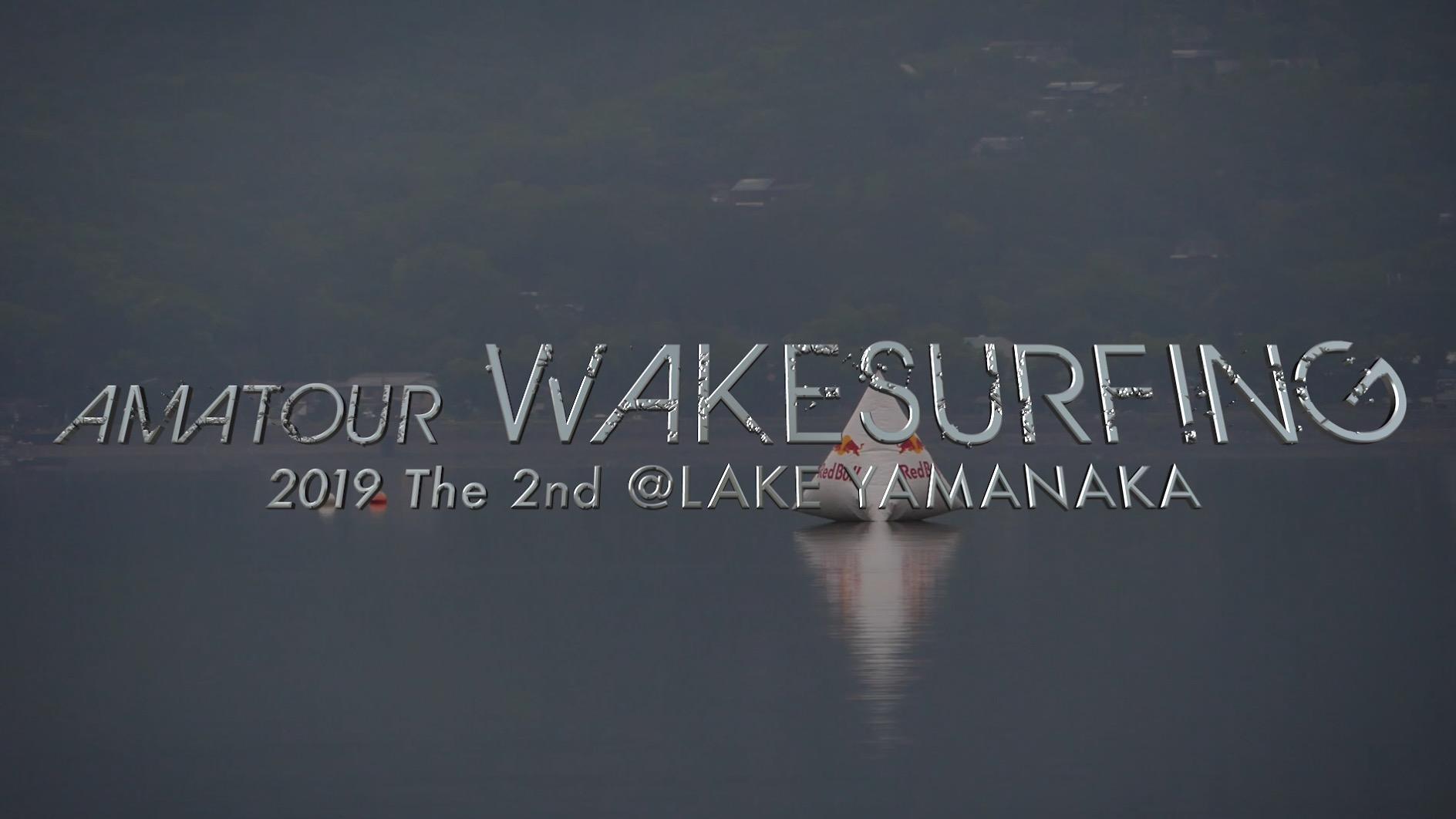 '19 #2 AMATOUR WAKESURF  <TOP3のライディング> @YAMANAKA