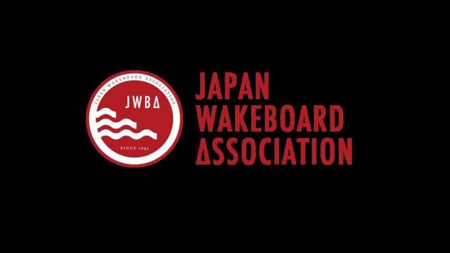 日本ウェイクボード協会社員総会 2020年