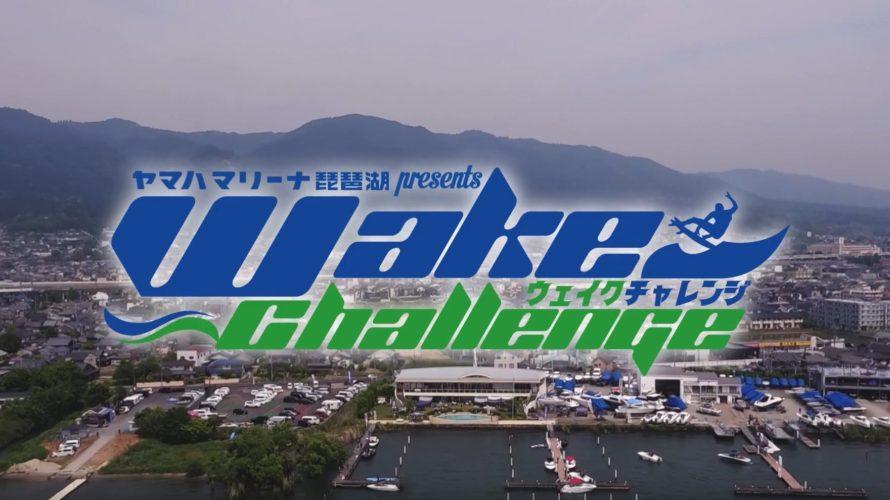 『Wake Challenge 2020』開催!