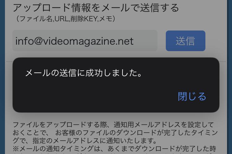 ONLINE大会動画入稿について